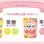 葉酸が簡単に摂れる飴、和光堂の葉酸キャンディで気を付けたい人工甘味料の話