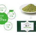 ユーグレナの青汁に葉酸はどのくらい含まれているか