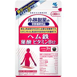 ヘム鉄、葉酸、ビタミンB12