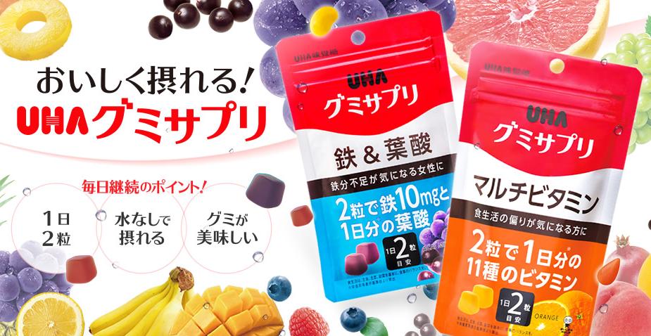 さすがお菓子メーカー!おいしく作られているUHAグミサプリ!添加物は大丈夫?