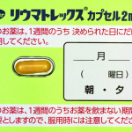 関節リウマチの薬「リウマトレックス」による副作用を軽減するには葉酸が不可欠