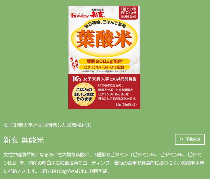 葉酸米の販売店はここ!密かに話題の葉酸米の効果