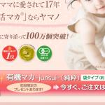 ヤマノの妊活サプリメントシリーズを実際飲んでみた!効果や飲みやすさを徹底レビュー