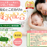 BABY葉酸~ママのめぐみ~がおすすめ理由!効果や飲みやすさを徹底レビュー