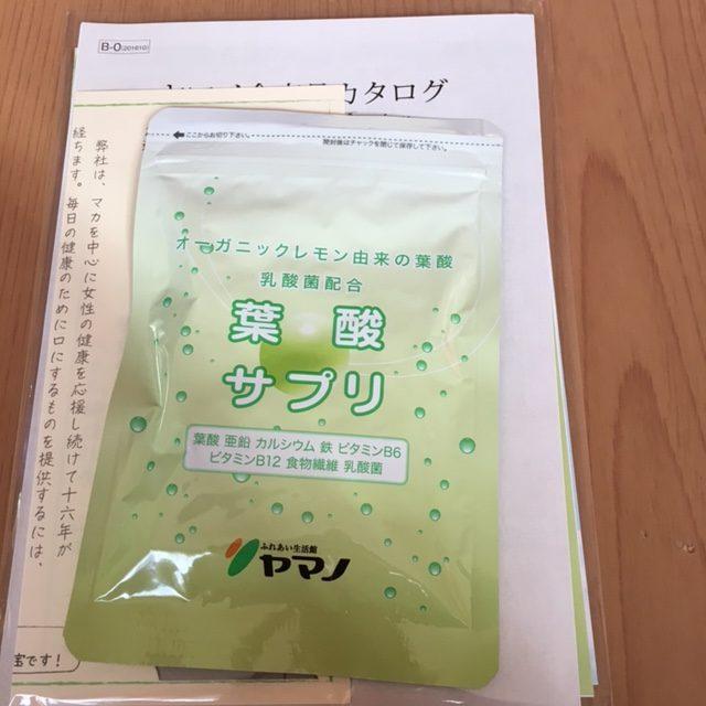 ヤマノ葉酸包装