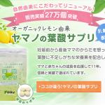 ヤマノの葉酸サプリの効果や飲みやすさを徹底レビュー!